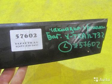 57596 накладка птф задняя левая Mitsubishi Outland