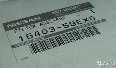 Фильтр топливный - Nissan 16403-59EX0